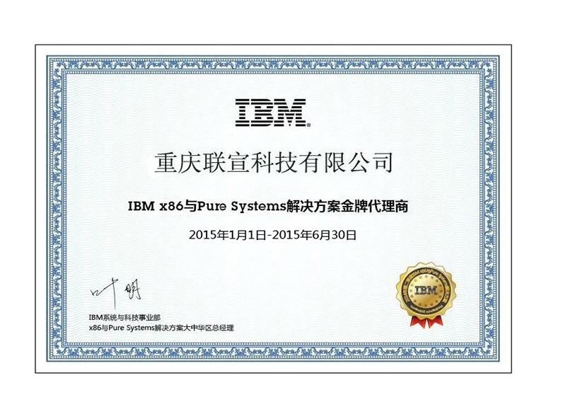 IBM金牌代理商证书