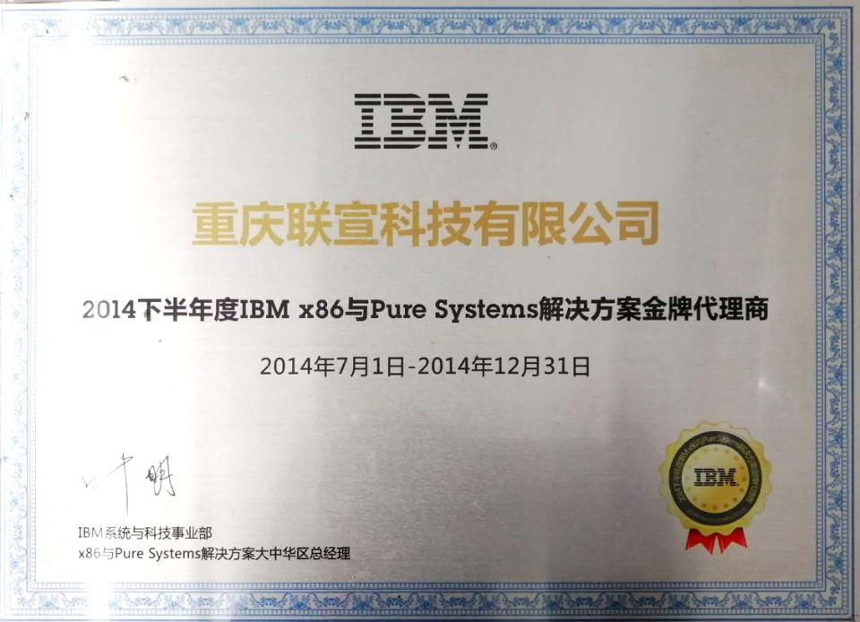 IBM金牌