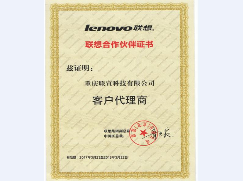 客户代理商证书